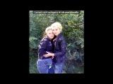 «Я і моя сама любима СИСТРИЧКА:)» под музыку Моя любимая сестренка^^ - Систр ты моя)Люблю тебя!Ты-часть моей жизни! Я тебя очень люблю!Без тебя никак,да и не за чем х). Picrolla
